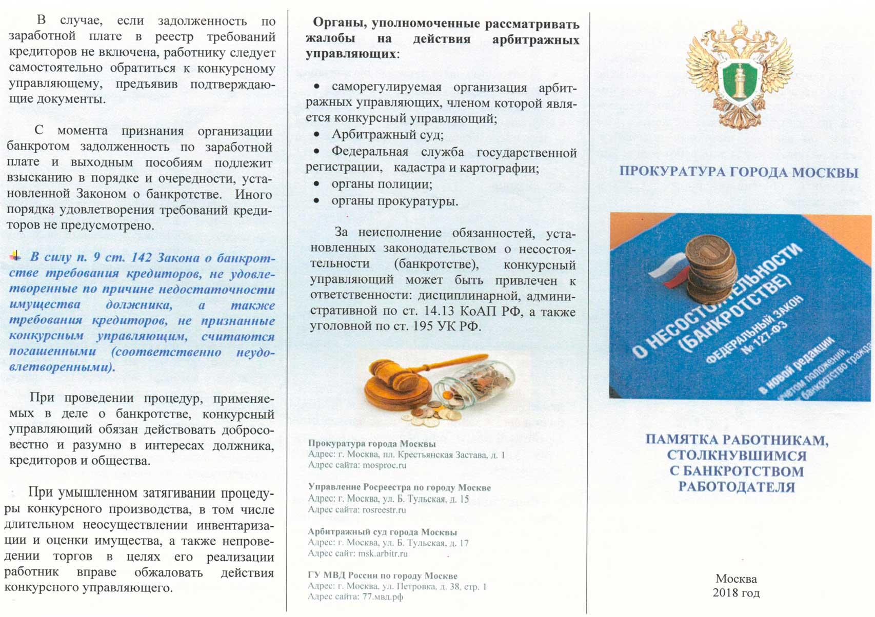 Медицинская книжка в Москве Куркино за 1 день в юао